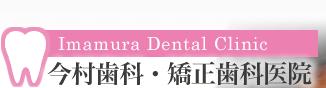 今村歯科・矯正歯科医院
